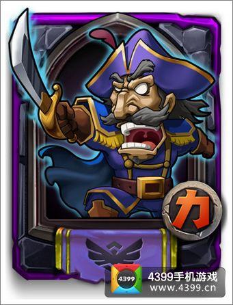 全民英雄新英雄 船长驾驶幽灵船来了