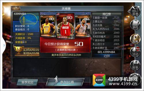 NBA梦之队天梯赛季奖励