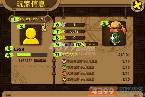 游戏资讯_游戏界面功能详解_新手指南_4399游戏资讯