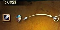 飞刀游戏中飞刀武器如何使用