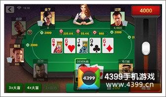 天天德州扑克算法