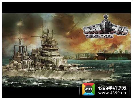 决战大洋画面