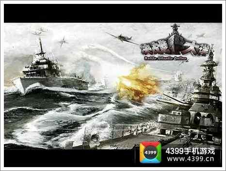 决战大洋系统