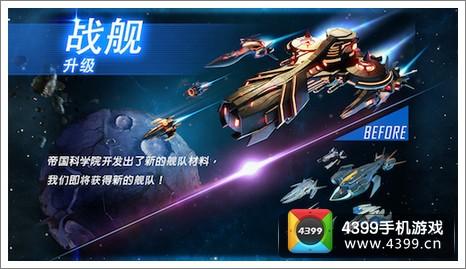 银河传说战舰