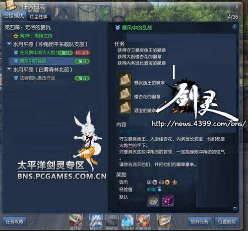 剑灵24人火炮兰 新增BOSS击杀每日任务