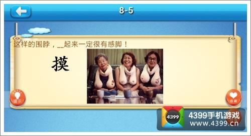 疯狂猜歌第八关答案_疯狂猜歌第八关的答案是什么 疯狂猜歌答案大全