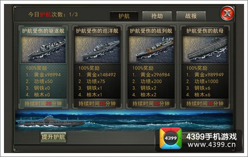 军衔轻松搞定 决战大洋功绩获取最全攻略