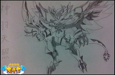 龙的铅笔画图片大全-龙斗士手绘神羽天照