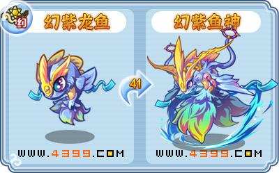 卡布西游幻紫鱼神 幻紫龙鱼技能表分布地配招