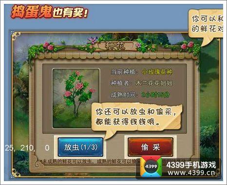 仙剑奇缘阵营种花
