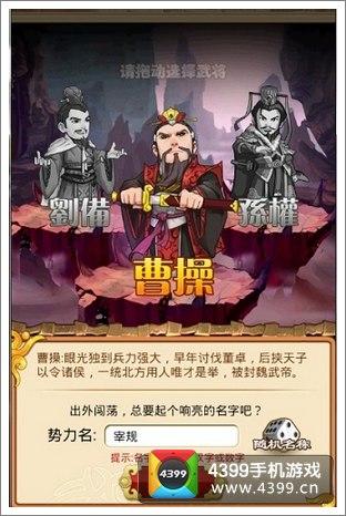 三国志武将