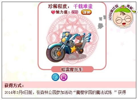 奥比岛哈雷摩托车怎么得