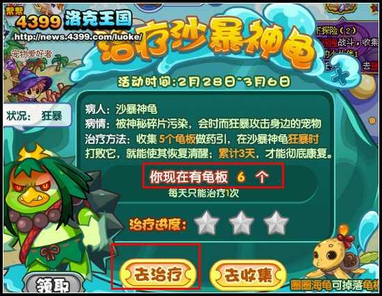 洛克王国治疗沙暴神龟