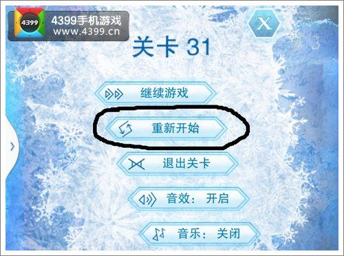冰雪奇缘31关怎么过