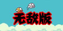 flappy bird无敌版 笨鸟先飞无敌版