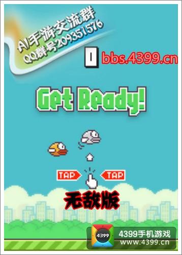 flappy bird无敌版