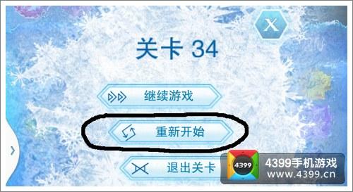 冰雪奇缘34关攻略