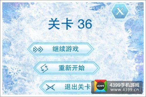 冰雪奇缘第36关