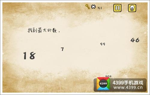 最囧游戏找到最大的数字