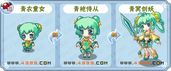 卡布西游青衣童女 青袍侍从 青冥剑妖技能表分布地配招
