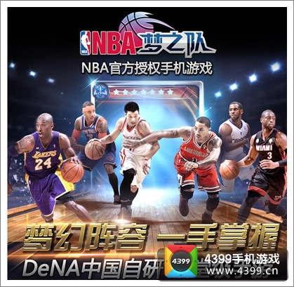 NBA梦之队麦迪降临