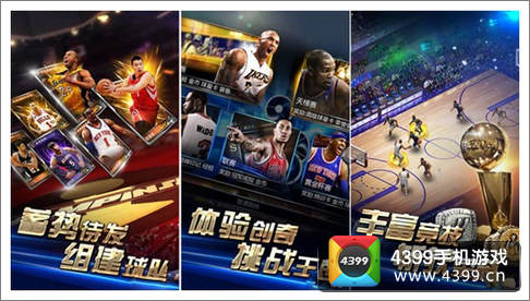 NBA梦之队麦迪版