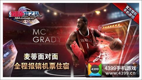 NBA梦之队麦迪