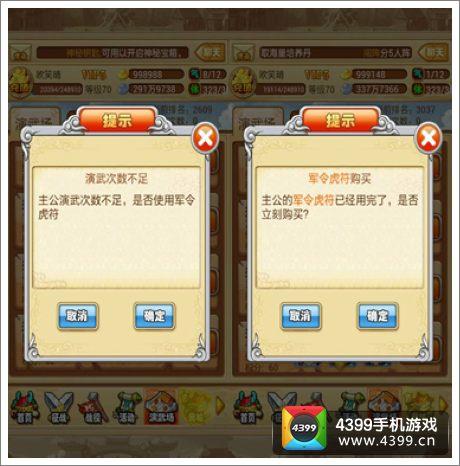三国志2014演武场