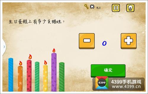 最囧游戏生日蛋糕上有多少支蜡烛