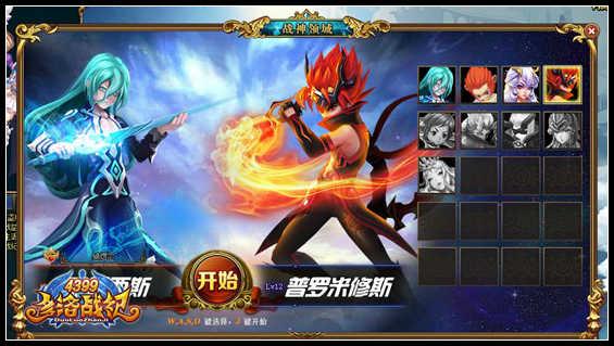 多洛战纪特色玩法之战神领域