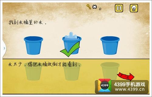 最囧游戏找到水桶里的水