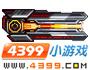 超合金战记3疾风之翼MK4