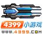 超合金战记3狂野之风MK3