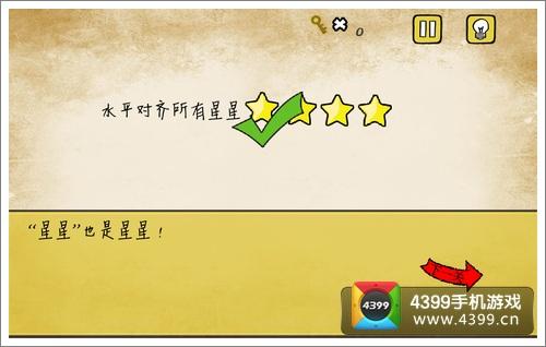 最囧游戏怎么水平对齐所有星星