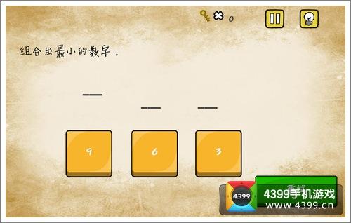 最囧游戏组合出最小的数字