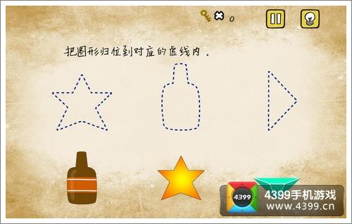 答案是:把五角星和三角形的物品一起归位到第一个虚线位,酒瓶就不用我
