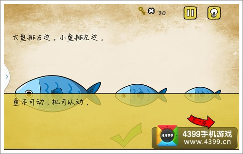 最囧游戏大鱼排右边小鱼排左边