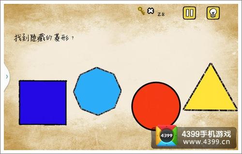 最囧游戏找到隐藏的菱形