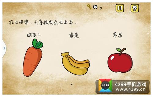 最囧游戏点击水果