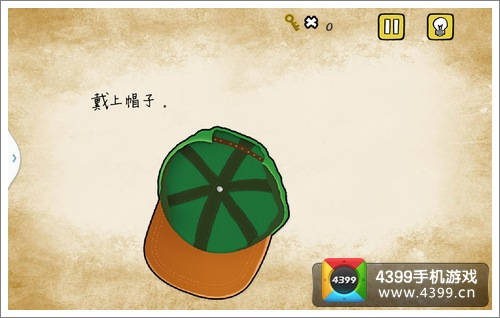 最囧游戏戴上帽子