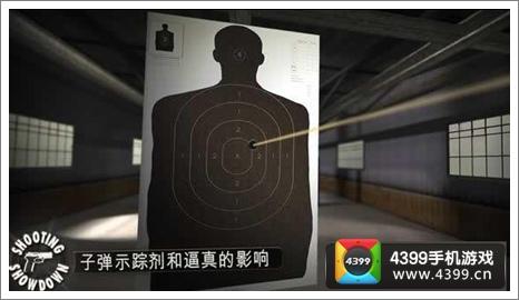射击对决IOS版下载