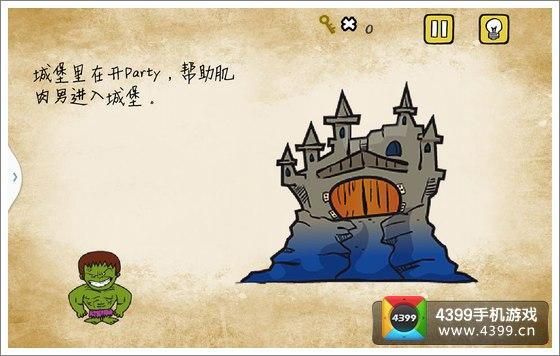 最囧游戏帮助肌肉男进入城堡