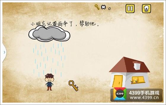 最囧游戏小明忘记带雨伞了