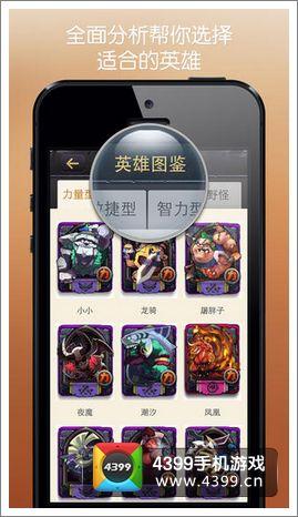 全民英雄攻略App