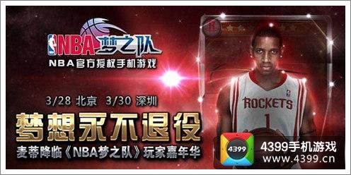 NBA梦之队新版公测