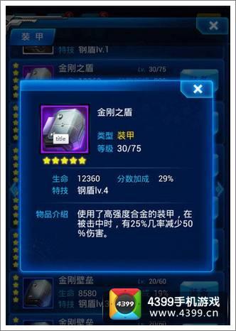 雷霆战机金刚之盾战甲介绍