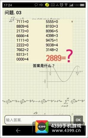史上最难IQ题答案
