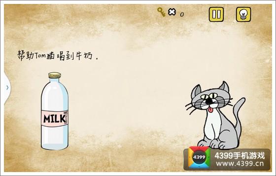 最囧游戏帮助Tom猫喝到牛奶