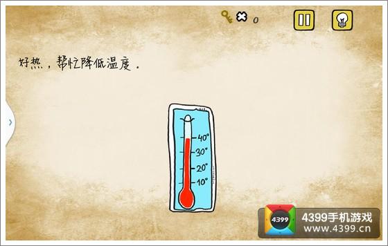 最囧游戏怎么降低温度 帮忙降低温度