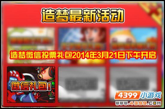 造梦西游3V11.0版本更新公告